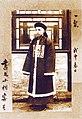 Qing Dynasty Mandarin.jpg
