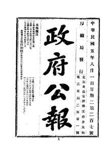 ROC1916-08-01--08-31政府公报207--237.pdf