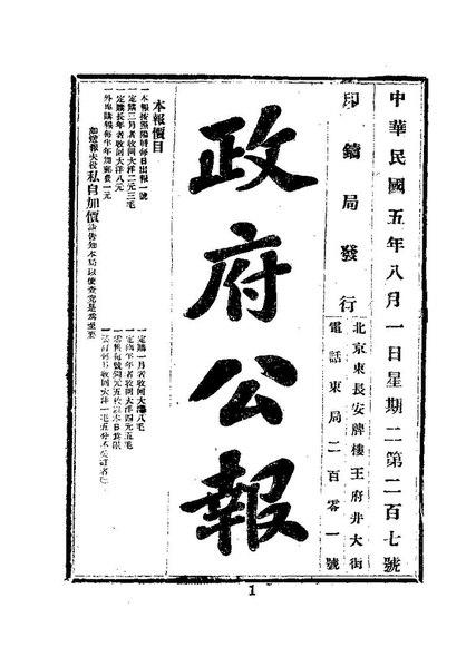 File:ROC1916-08-01--08-31政府公報207--237.pdf