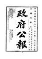 ROC1916-08-01--08-31政府公報207--237.pdf