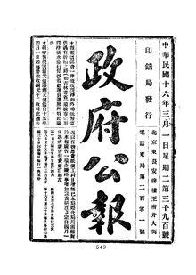 ROC1927-03-01--03-31政府公报3900--3930.pdf