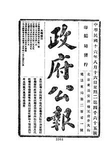 ROC1927-08-16--08-31政府公报4065--4080.pdf