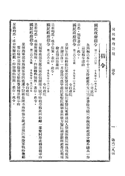 File:ROC1930-11-21國民政府公報628.pdf