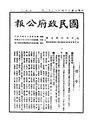 ROC1945-12-01國民政府公報渝921.pdf