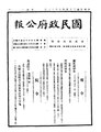 ROC1946-08-13國民政府公報2597.pdf