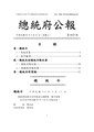 ROC2005-03-23總統府公報6623.pdf