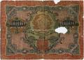 RSFSR-1919-Banknote-10000-Obverse.png