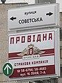 Rad street luhansk.jpg