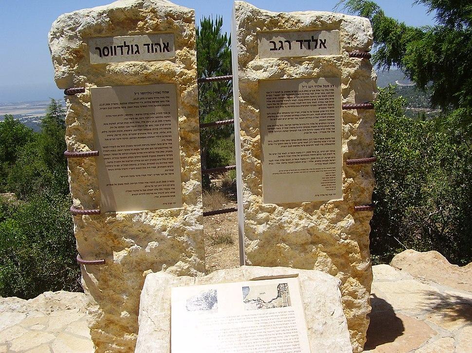 Regev & Goldwasser Memorial in Idmit Park, Israel