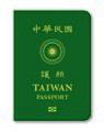 Republic of China (TAIWAN) Passport 2020.jpg