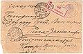 Russia 1915-02-07 registered cover Petrograd-Riga.jpg