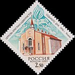 Russia stamp 2001 № 692.jpg