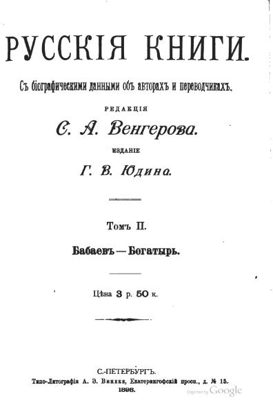 File:Russian books-2.djvu