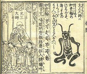 "Tendai - Ryōgen is known generally by the names of Gansan Daishi (left) or Tsuno Daishi (""Horned Great Master"", right). Tsuno Daishi is said to be a portrait of him subjugating yūrei."