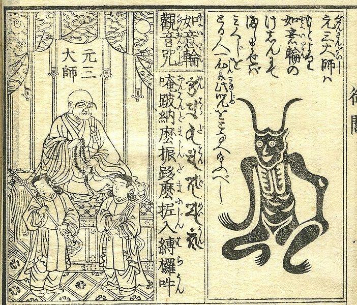 File:Ryogen1.JPG
