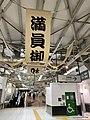 Ryogoku (47978110796).jpg