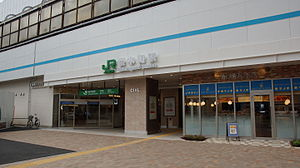Sakuragichō Station - Image: Sakuragicho Station north west entrance 20140831
