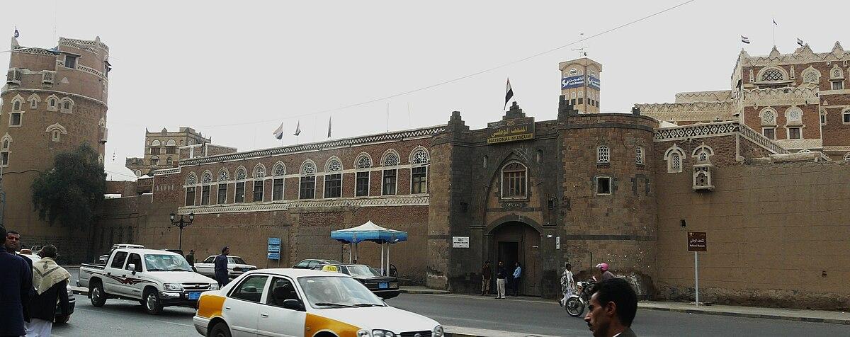 من معالم صنعاء 1200px-Sana%27_national_museum_00