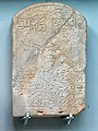 Sandstone Stela of Usesatet, an Egyptian Viceroy of Kush (~1430 BC 18th Dynasty, from Wadi Halfa) - British Museum.jpg