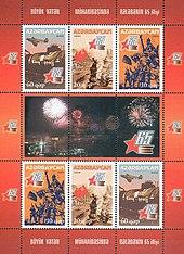 Sheet of Azerbaijan 2010-04-20 stamps - 65th. Anniversary of Victory in Great Patriotic War.jpg