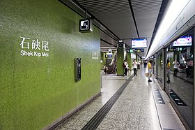 Shek Kip Mei Station 2017 10 part4.jpg
