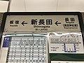 Shin-Nagata Station Sign (Seishin-Yamate Line) 2.jpg