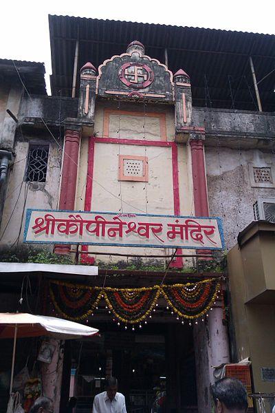 File:Shri Kopineshwar Mandir.jpg