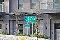 Sign of Beishan Bridge in East Slope 20141120.jpg