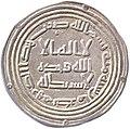 Silver dirham of Umar II, 718-19 obverse.jpg