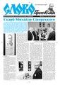 Slovo-46-2012.pdf