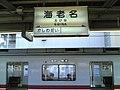 Sotetsu Ebina station.jpg