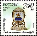 Stamp of Russia 1995 No 240 Fabergé Easter Egg.jpg
