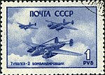 Stamp of USSR 0992g.jpg