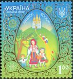 Stamp of Ukraine s909.jpg