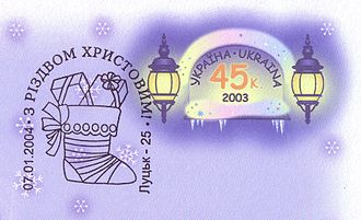 Stamp of Ukraine ua114st.jpg