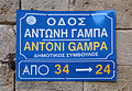 Street sign in Chania.jpg