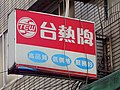 TEW store banner 20170126a.jpg