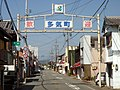 Taki Town Welcome Sign 20110514.jpg
