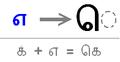 Tamil vowel marker e.PNG