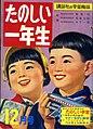 Tanoshii 1 nensei 1956-12.jpg