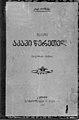 Tavadi Akaki Tsereteli, Kita Abashidze 1908.jpg