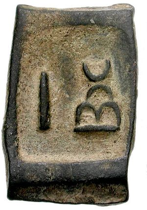 Arched-hill symbol - Image: Taxila (local coinage). Circa 220 185 BC Column and Hill