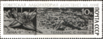 The Soviet Union 1966 CPA 3317 stamp (Luna 9 on Moon's Surface and 1st Television Program of Moon Pictures on February 4).png