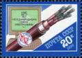 The Soviet Union 1990 CPA 6190 stamp (125th Anniv of I.T.U. Emblem and electric cables).png