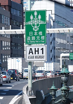 "Asian Highway 1 - AH1 at Nihonbashi, Tokyo, the ""zero milepost"" for measuring highway distances to Tokyo."