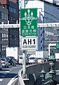 The starting point of Asian highway Route 1, Chuo-city, Tokyo, Japan.jpg