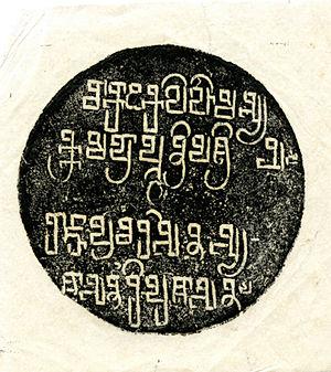 Tirodi copper plates - Seal of Pravarasena II