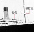 Titanic Bridge and Crow's Nest (zh).png