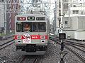 Tokyu9000 Ultraman Train.jpg
