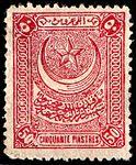 Turkey 1882-1883 consular revenue Sul426.jpg